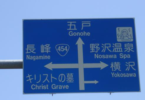 Road sign pointing to Christ's tomb