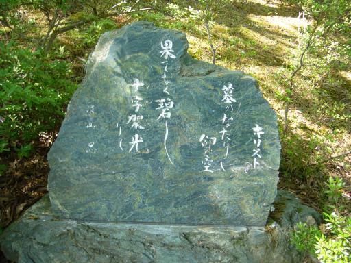Tanka carved onto a stone