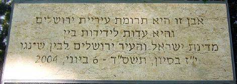 Plaque in hebrew offered by the city of Jerusalem